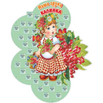 """Стенд Наша група """"Калинка"""" (21791.1)"""