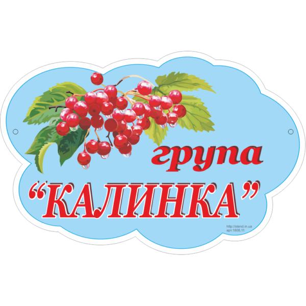 "Табличка Група ""Калинка"" (21791.11)"