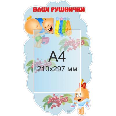 Стенд Наші рушнички (21791.2)