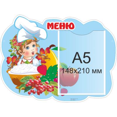 Стенд Меню (21791.6)