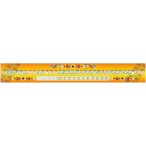 Стенд Алфавіт (23148.1)