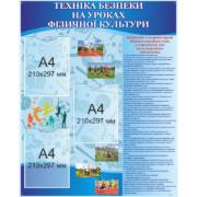 Стенд Техніка безпеки на уроках фізічної культури (270322.15)