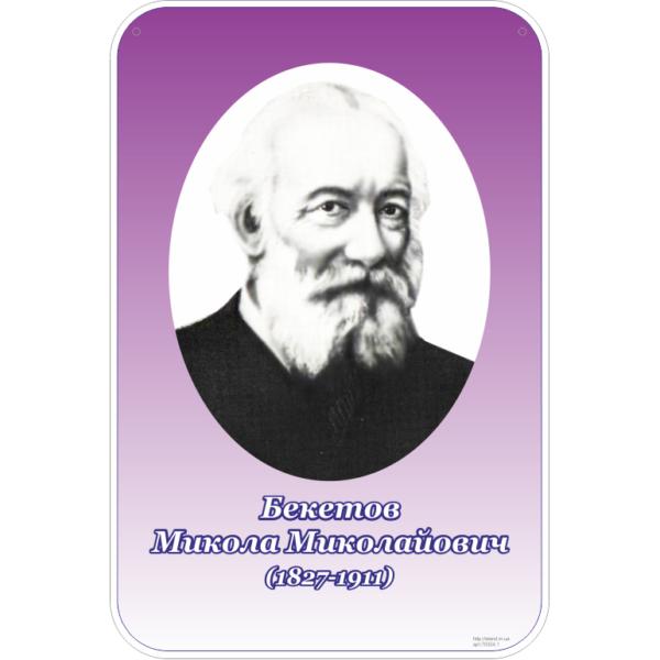 Стенд Портрет видатного хіміка (270324.1)