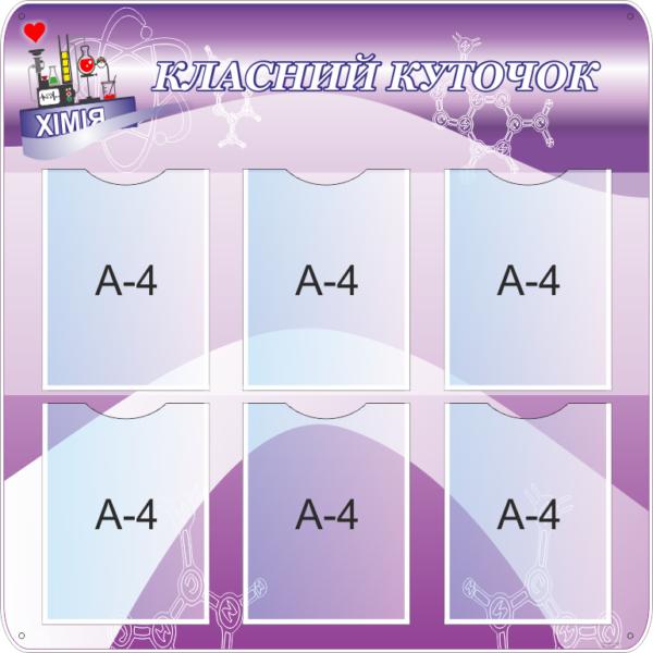 Стенд Класний куточок для кабінету хімії (270324.9)