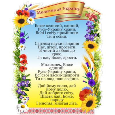 Стенд Молитва за Україну (270644.1)