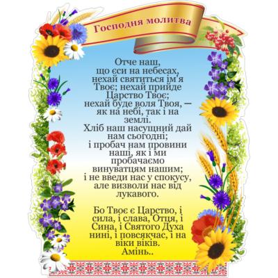 Стенд Господня молитва (270644.2)