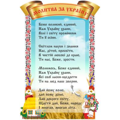 Стенд Молитва за Україну (270646.1)