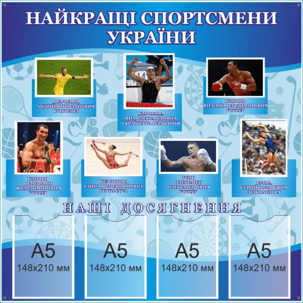 Стенд Найкращі спортсмени України (271704)