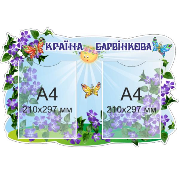 Стенд Країна барвінкова (21781)