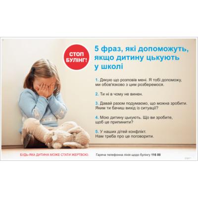 Стенд 5 фраз, які допоможуть, якщо дитину цькують у школі (271600.13)