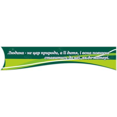 Стенд Вислів про природу (270301.22)