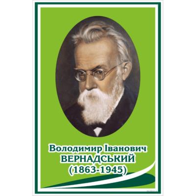 Стенд Портрет видатного біолога (270301.21)