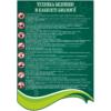 Стенд Техніка безпеки в кабінеті біології (270301.29)