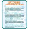 Стенд Інструкція з техніки безпеки для учнів у кабінеті фізики (270321.25)