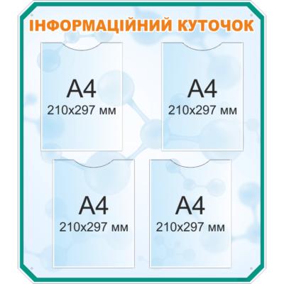 Стенд Інформаційний куточок (270321.28)