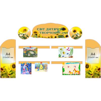 Стенд з магнітними елементами Світ дитячої творчості (20208.57)