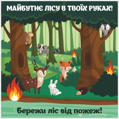 Стенд Бережи ліс від пожеж! (270303.6)