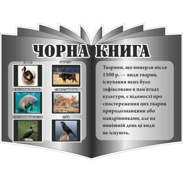 Стенд Чорна книга (270301.32)