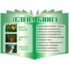 Стенд Зелена книга (270301.33)