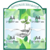 Стенд Куточок екології (270303.1)