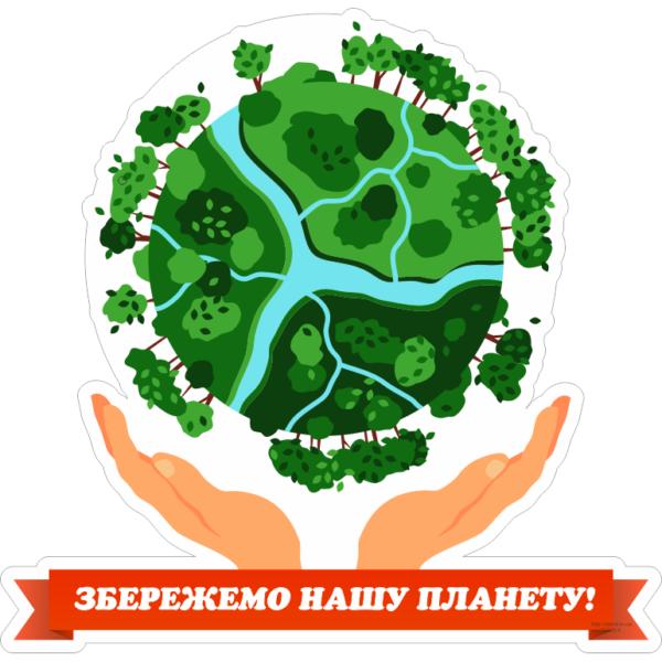 Стенд Збережемо нашу планету! (270303.4)