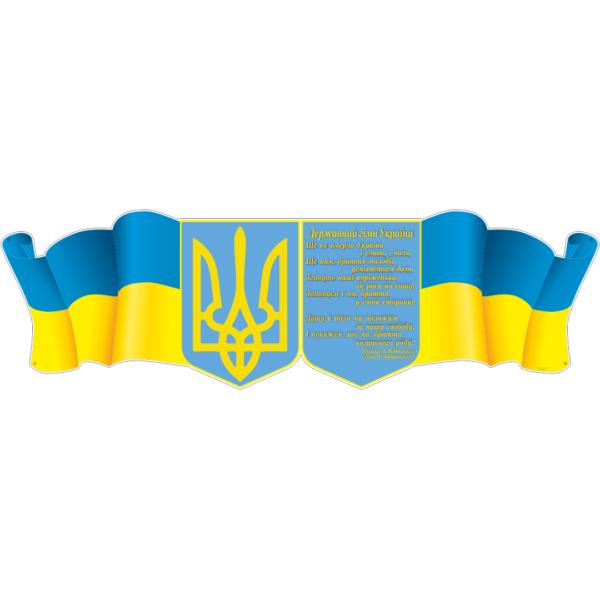 Стенд Державні символи України (270646.3)