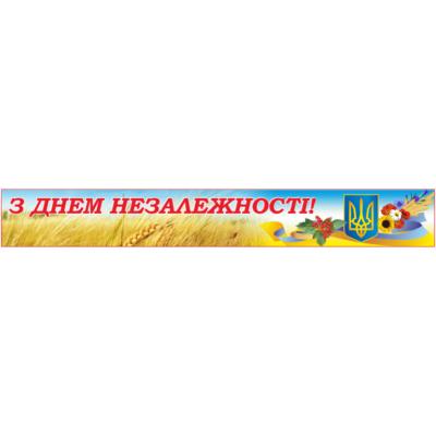 Банер З Днем Незалежності! (271116)