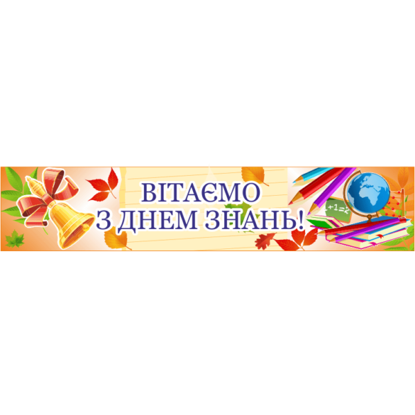 Банер Вітаємо з Днем знань! (271119)