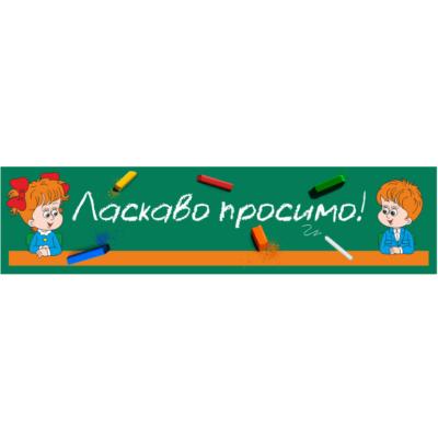 Банер Ласкаво просимо! (271122)