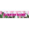 Банер Зі святом весни! (271123)