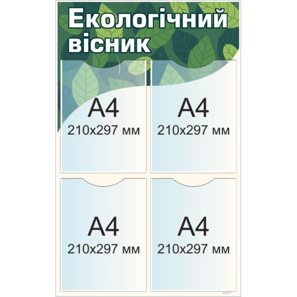 Стенд Екологічний вісник (270303.5)