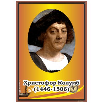 Стенд Портрет географа (270302.21)