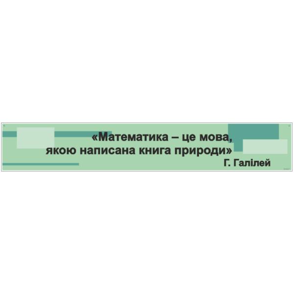 Стенд Вислів про математику (270310.55)
