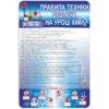 Стенд Правила техніки безпеки на уроці хімії (270323.13)