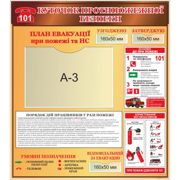 Стенд Куточок протипожежної безпеки (270401.3)