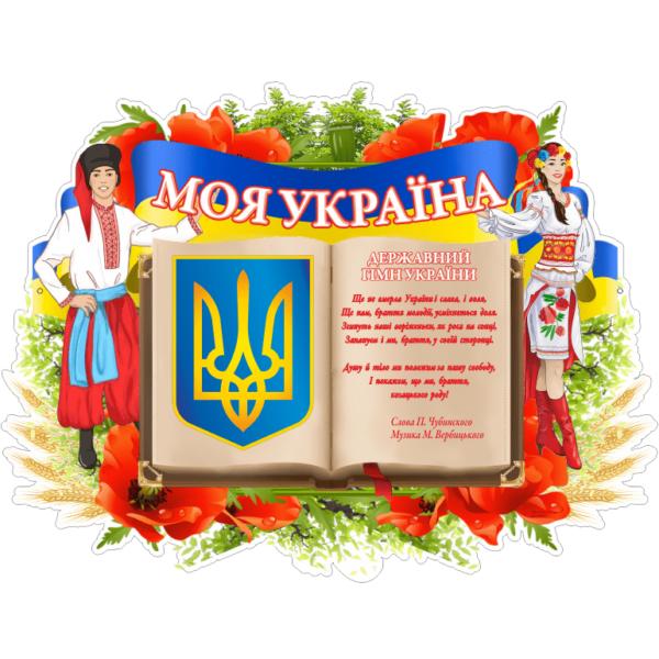 Стенд Моя Україна (270647)