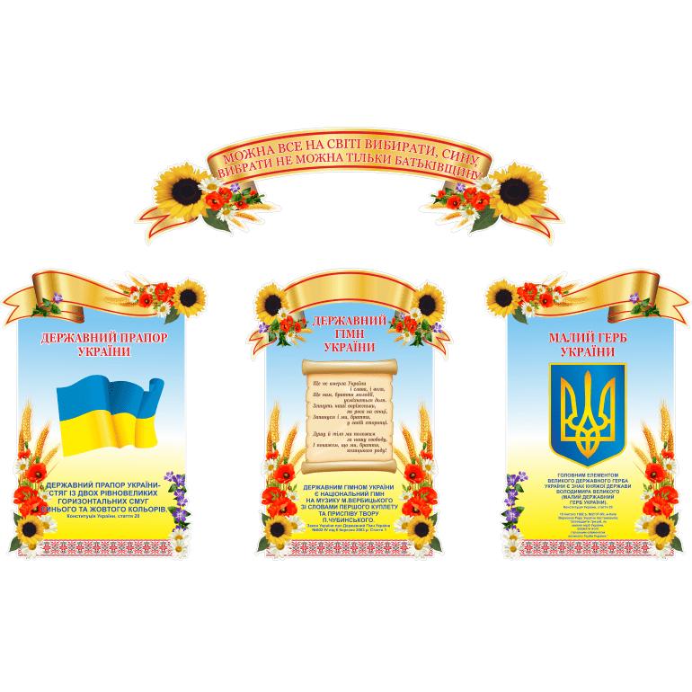 Стенд Державна символіка Україна (270648)