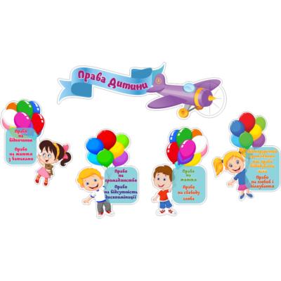 Стенд Права дитини (20628)