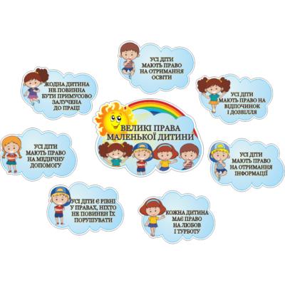 Стенд Великі права маленької дитини (20629)