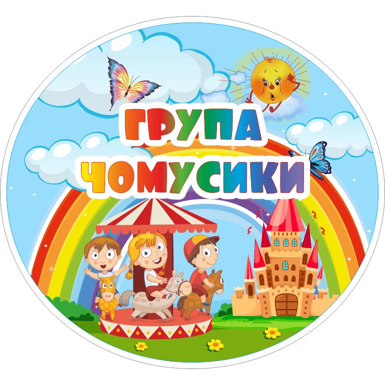 """Табличка для групи """"Чомусики"""" (21792.1) – Пластикові стенди зі знижкою 50%!  STEND.IN.UA"""