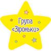 """Табличка для групи """"Зіроньки"""" (21793.1)"""