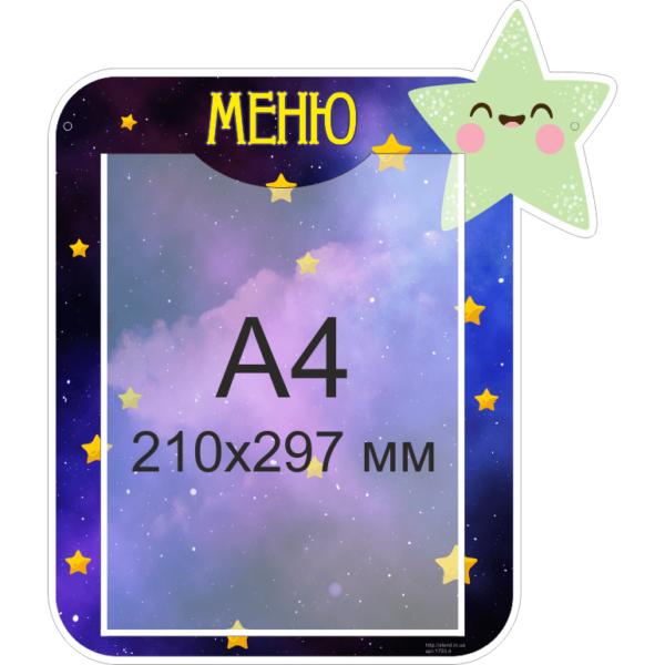 Стенд Меню (21793.4)