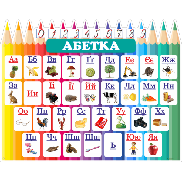 Стенд Абетка (23152)