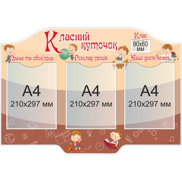 Стенд Класний куточок (270287)