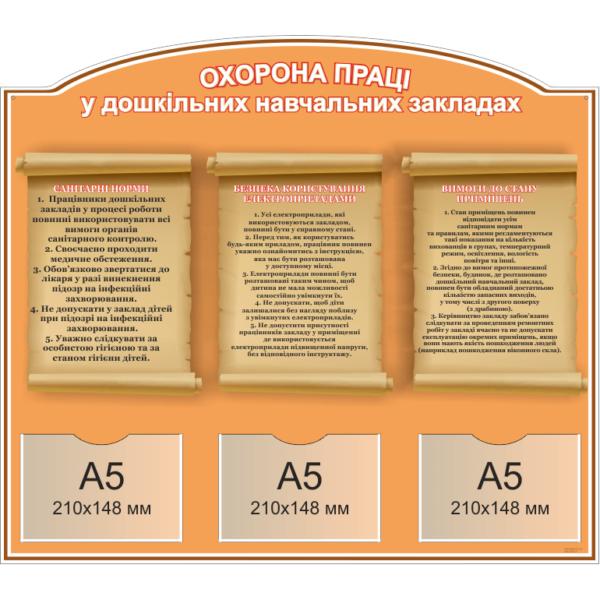 Стенд Охорона праці у дошкільних навчальних закладах (270401.4)