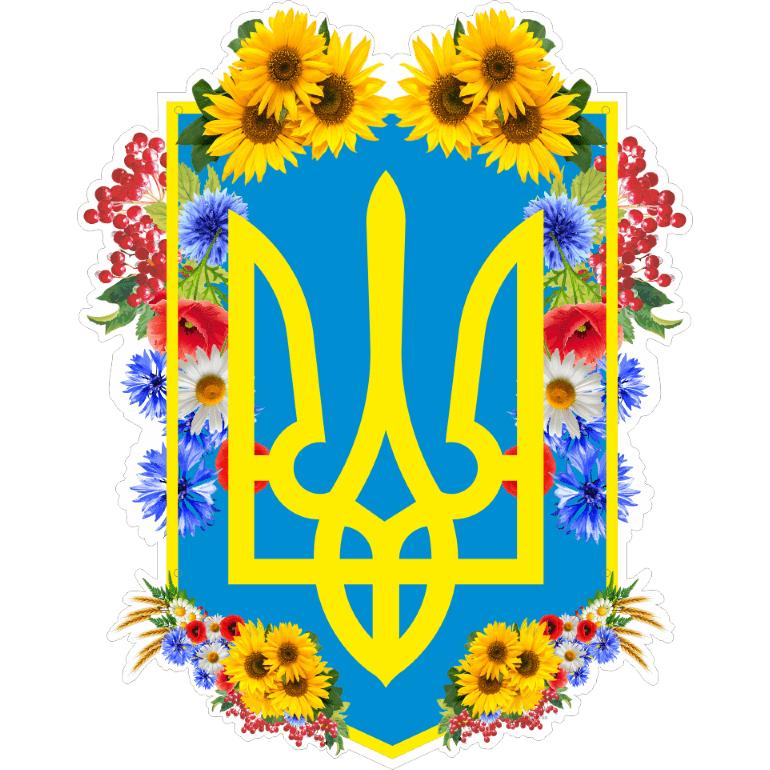 Стенд Герб України (270649)