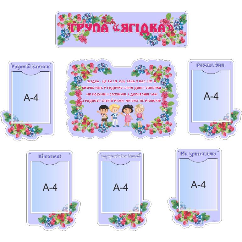 """Комплект з 7 стендів для групи дитячого садка """"Ягідка"""" (21794)"""