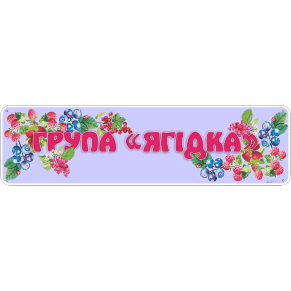 Табличка Група Ягідка (21794.1)