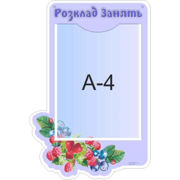 Стенд Розклад занять (21794.2)