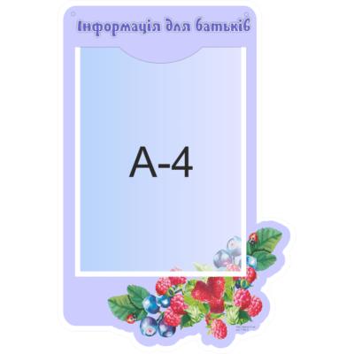 Стенд Інформація для батьків (21794.5)